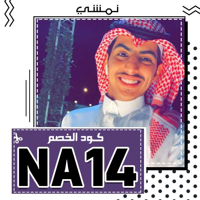كود خصم نمشي عبدالله العساف