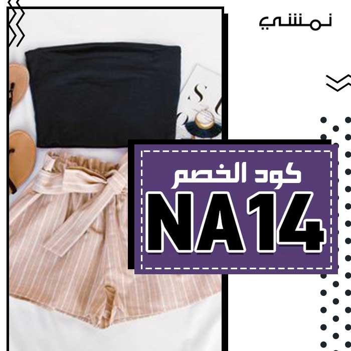كود خصم نمشي عبدالله القفاري